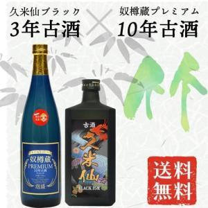 【送料無料】久米仙ブラック古酒35度  日本米100%使用の飲みやすい日本泡盛43度