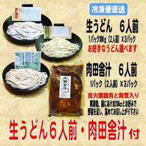 生うどん6人前・肉田舎汁付|kumezo-udon