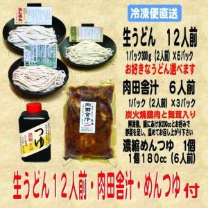 生うどん12人前・肉田舎汁6人前・めんつゆ6人前付|kumezo-udon