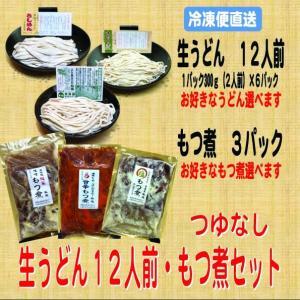 生うどん12人前・つゆなし・もつ煮3パック|kumezo-udon