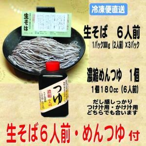 生そば6人前・めんつゆ付|kumezo-udon