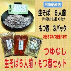 生そば6人前・つゆなし・もつ煮3パック|kumezo-udon