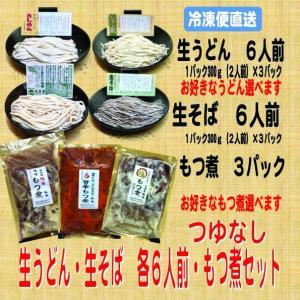 生うどん、生そば各6人前・つゆなし・もつ煮3パック|kumezo-udon