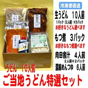 ご当地うどん特選セット(10人前)|kumezo-udon