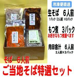 ご当地そば特選セット(6人前)|kumezo-udon