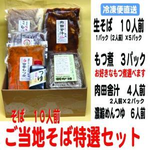 ご当地そば特選セット(10人前)|kumezo-udon