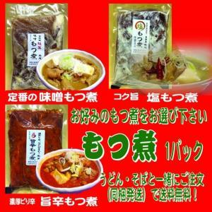 もつ煮(1パック・350g)|kumezo-udon