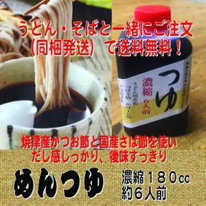 めんつゆ(濃縮180cc・6人前)|kumezo-udon