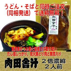 肉田舎汁(2倍濃縮・1パック2人前)|kumezo-udon