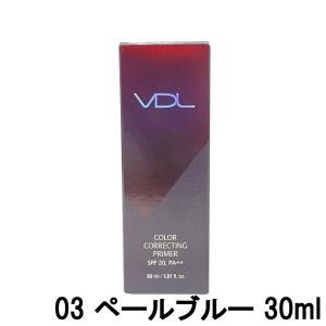 エフエムジー&ミッション VDL カラー コレクティング プライマー 03 ペールブルー SPF20/PA++ 30ml - 定形外送料無料 - kumokumo-square