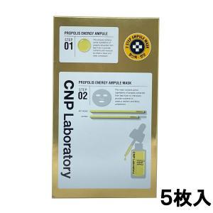 エフエムジー&ミッション CNP プロP マスク ( セラム 1.5ml / マスク 30ml )×5袋 - 送料無料 - 北海道・沖縄を除く kumokumo-square