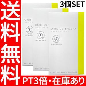 オルビス ディフェンセラ ゆず風味 30日分 3個セット orbis サプリメント 特保 トクホ- 送料無料 - 北海道・沖縄を除く|kumokumo-square
