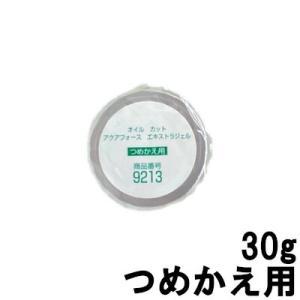 オルビス オイルカット アクアフォース エキストラジェル つめかえ用 30g ( ORBIS ) tg_tsw_7 - 定形外送料無料 -wp|kumokumo-square