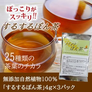 TVでも大好評!するするぽん茶 4g×3包 ほうじ茶風味 - 定形外送料無料 -wp|kumokumo-square