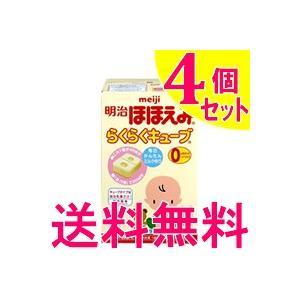明治 ほほえみ らくらくキューブ (5個×24袋入り)×4個セット ( 明治 / 粉ミルク ) - 定形外送料無料 -|kumokumo-square