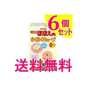 明治 ほほえみ らくらくキューブ (5個×24袋入り)×6個セット ( 明治 / 粉ミルク ) - 送料無料 - 北海道・沖縄を除く|kumokumo-square