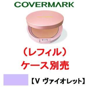 モイストルーセントプレストパウダー V ヴァイオレット レフィル / ケース 別売 カバーマーク ( covermark ) - 定形外送料無料 -wp|kumokumo-square