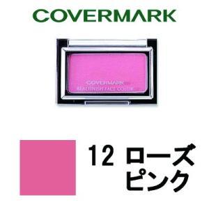 リアルフィニッシュ フェイスカラー 12 ローズピンク カバーマーク ( covermark / カバマ / 頬紅 ) - 定形外送料無料 -wp|kumokumo-square