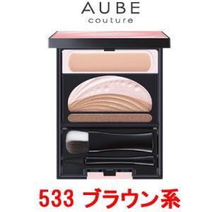 ブライトアップアイズ 533 ブラウン系 花王 ソフィーナ オーブ クチュール ( AUBE / アイシャドウ ) - 定形外送料無料 -wp|kumokumo-square
