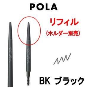 POLA ポーラ ミュゼル ノクターナル アイブロー ペンシル リフィル BK ブラック - 定形外...