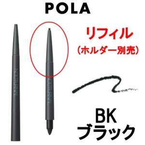 POLA ポーラ ミュゼル ノクターナル アイライナー ペンシル リフィル BK ブラック - 定形...