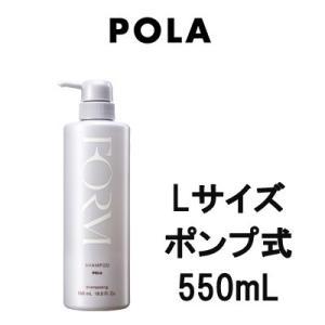 POLA ポーラ フォルム シャンプー 550ml Lサイズ - 送料無料 - 北海道・沖縄を除く