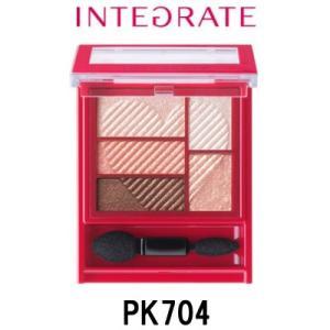 資生堂 インテグレート トリプルレシピアイズ PK704 - 定形外送料無料 -wp|kumokumo-square