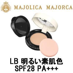 資生堂 マジョリカマジョルカ ミルキースキンリメイカー LB 明るい素肌色 SPF28 PA+++ - 定形外送料無料 -|kumokumo-square