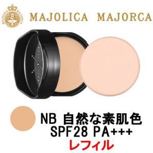 資生堂 マジョリカマジョルカ ミルキースキンリメイカー NB 自然な素肌色 レフィル SPF28 PA+++ - 定形外送料無料 -|kumokumo-square