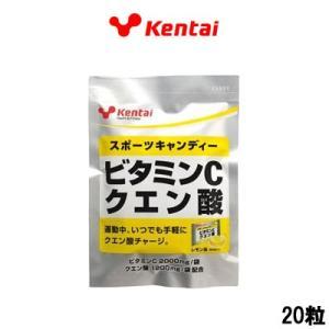 健康体力研究所 Kentai スポーツキャンディービタミンCクエン酸 20粒 72g - 定形外送料無料 -wp kumokumo-square