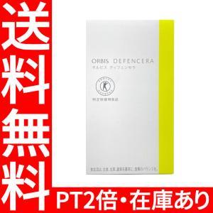 オルビス ディフェンセラ ゆず風味 30日分 orbis サプリメント 特保 トクホ 乾燥肌 セラミド 水分 - 定形外送料無料 -|kumokumo-square