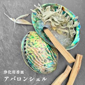 アバロンシェル Sサイズ 約8cm [ ホワイトセージ / 浄化 / 部屋 / スマッジング / パロサント ]- 定形外送料無料 -|kumokumo-square