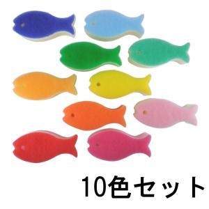 マーナ おさかなスポンジ 10色セット [ MARNA / まーな / 日用品 / 生活雑貨 ]- 送料無料 - 北海道・沖縄を除く