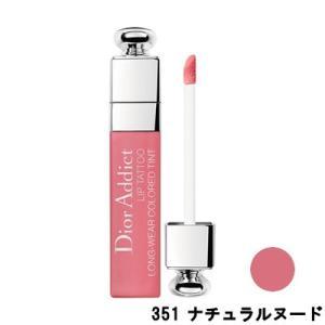 ディオールアディクトリップティントは、唇が自ら色づくような自然な仕上がりを叶える、ディオール初のロン...