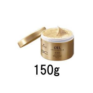 シュワルツコフ BCオイルイノセンス オイルマスク 150g (BC KUR/BCクア/ヘアトリート...