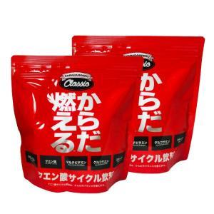 からだ燃える CLASSIC 500g 2個セット [ クラシック / お徳用 ]- 送料無料 - 北海道・沖縄を除く|kumokumo-square