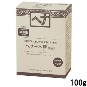 ナイアード ヘナ + 木藍 黒茶系 100g [ NAIAD / HENNA / ヘアカラートリートメント白髪染め ]- 定形外送料無料 -|kumokumo-square