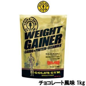 ゴールドジム ウエイトゲイナー チョコレート風味 1kg GOLD'S GYM エネルギー プロテイン たんぱく質 - 送料無料 - 北海道・沖縄を除く|kumokumo-square