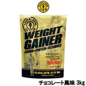 ゴールドジム ウエイトゲイナーは、激しい運動により消費するエネルギー源を効率良く補給できるように、糖...