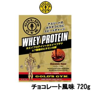 ゴールドジム ホエイプロテイン + ホエイペプチド&ビタミン チョコレート風味 720g - 送料無料 - 北海道・沖縄を除く|kumokumo-square