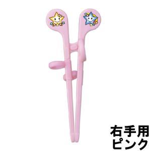 EDISONmama 初めて持つお箸 エジソンのお箸Baby 右手用 ピンク [ エジソンママ ]- 定形外送料無料 - kumokumo-square