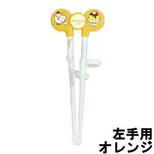 EDISONmama すぐに使えるお箸 エジソンのお箸1 左手 オレンジ [ エジソンママ ]- 定形外送料無料 - kumokumo-square