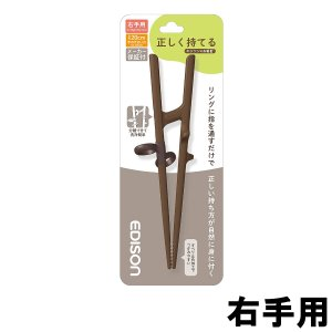 EDISONmama 正しく持てるエジソンのお箸3 右手用 20cm ダークブラウン [ エジソンママ ]- 定形外送料無料 - kumokumo-square