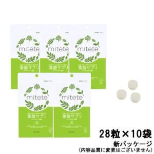 AFC 女性100人の声から生まれた 葉酸 サプリ 280粒 28粒×10袋 [ 妊活 / 妊活サプリ / サプリ ]  tg_tsw_7 - 定形外送料無料 -|kumokumo-square