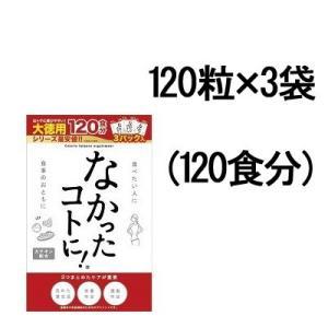 カロリーバランスサプリ なかったコトに! メガパック 120粒×3袋(360粒、120日分) グラフィコ - 定形外送料無料 -