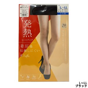 フリフラ エムアンドエムソックス 発熱ゾッキストッキング L〜LL 20デニール ブラック [ M&MSOCKS ]- 定形外送料無料 - kumokumo-square