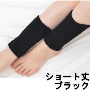 エムアンドエムソックス 吸湿発熱あったか 二重編み ふわリブレッグウォーマー ショート丈 17cm ブラック [ M&M ]- 定形外送料無料 -|kumokumo-square
