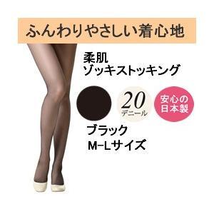 柔肌ゾッキストッキング ブラック M〜L フリフラ エムアンドエムソックス [ やわらか ] tg_tsw_7 - 定形外送料無料 - kumokumo-square