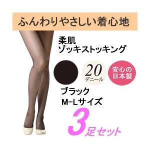 柔肌ゾッキストッキング ブラック M〜L 3足セット フリフラ エムアンドエムソックス tg_tsw_7 - 定形外送料無料 - kumokumo-square