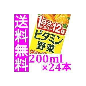 伊藤園 ビタミン野菜 200ml 24本 紙パック  tg_tsw_7 - 送料無料 - 北海道・沖縄を除く|kumokumo-square
